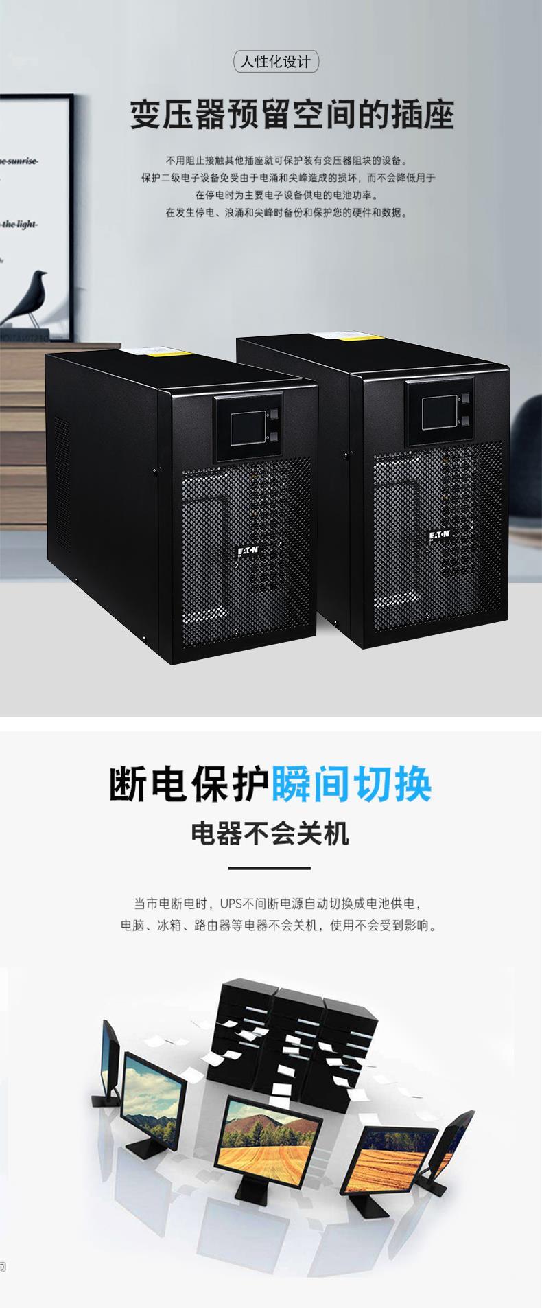 重庆伊顿UPS电源价格