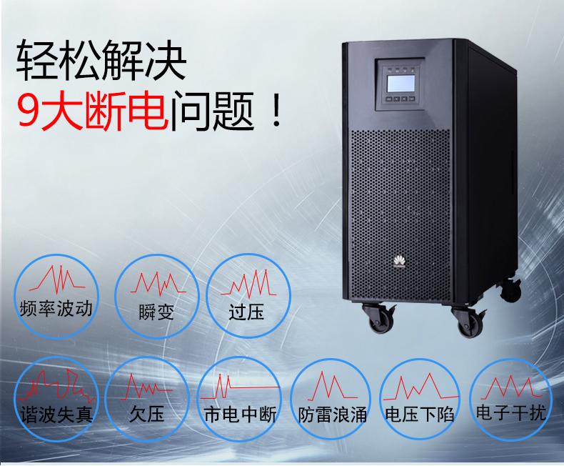 青岛华为UPS电源2000g说明书