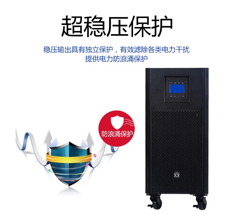 青岛华为UPS电源供应商