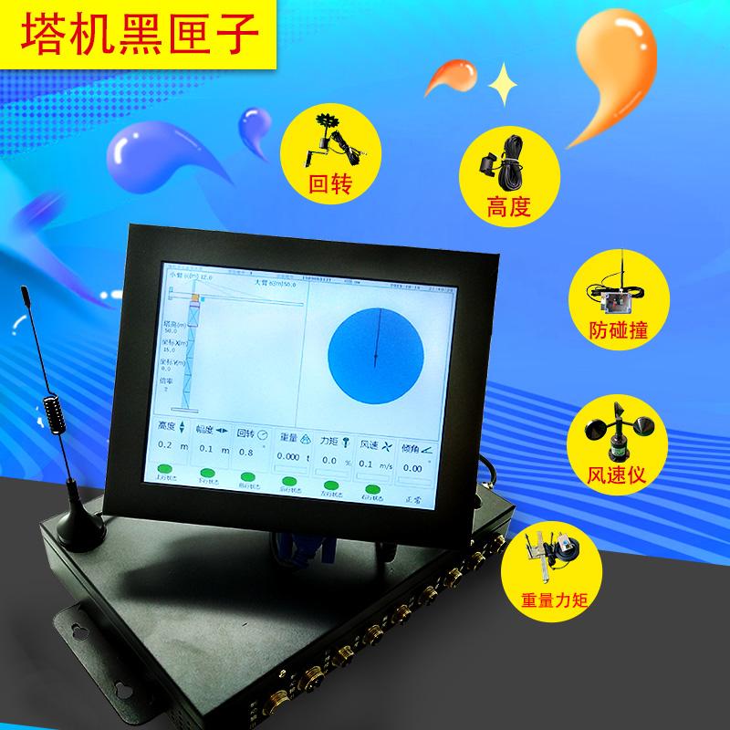 荆州黑匣子防碰撞系统