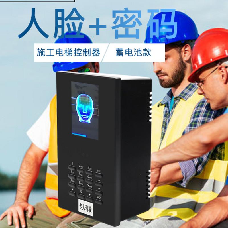 新余施工电梯人脸识别设备系统