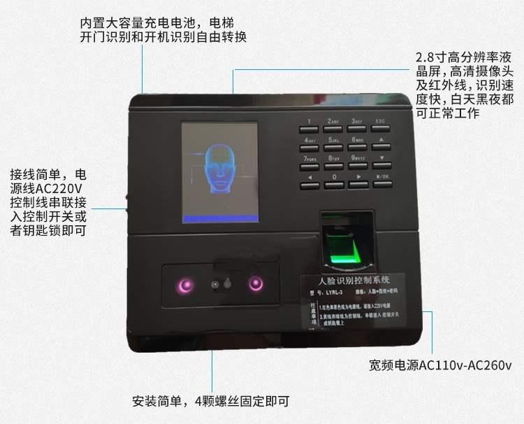 曲靖施工电梯人脸识别设备系统