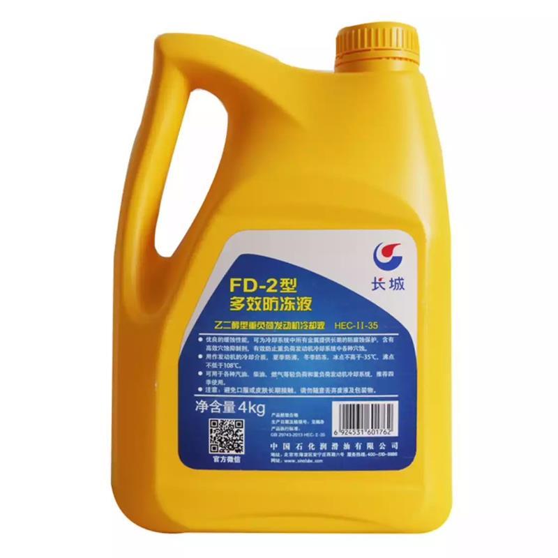 安徽-45度冷卻液
