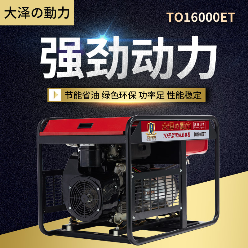 15KW开架汽油TO16000ET-..