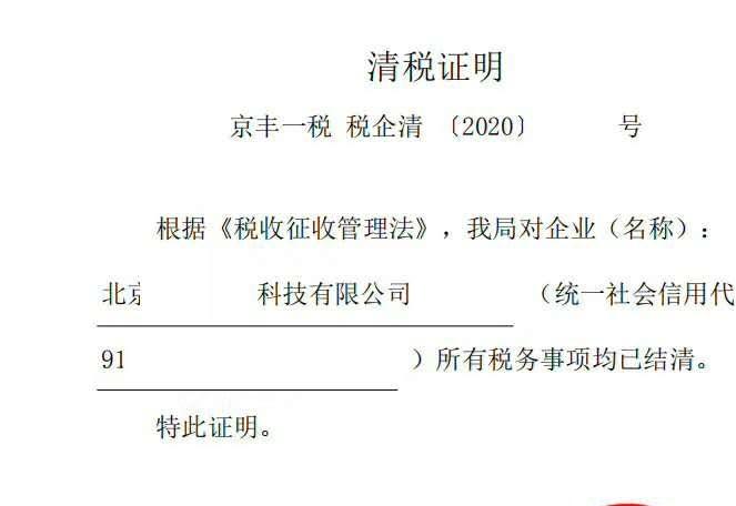 宁波营业执照吊销转注销