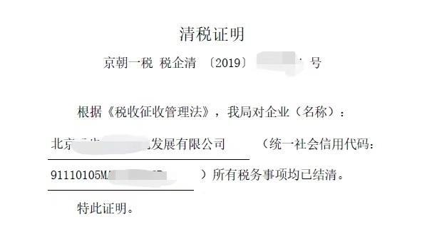 重庆营业执照吊销转注销