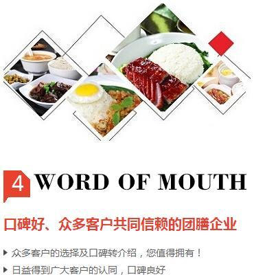 荔城膳食服务公司电话
