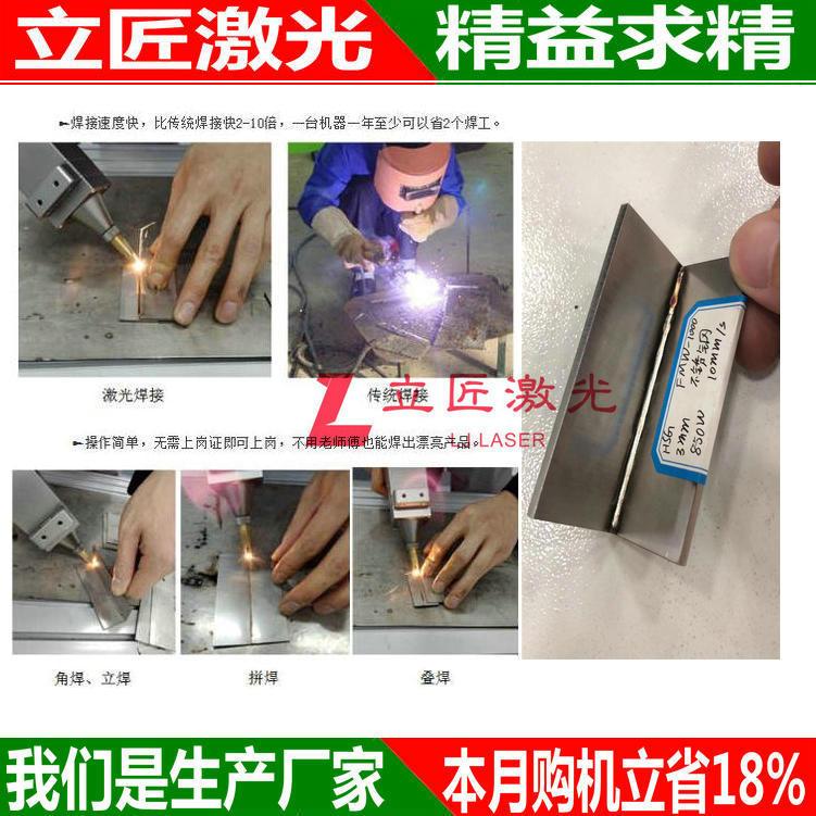 南京1000W手持激光焊接机手拿焊接