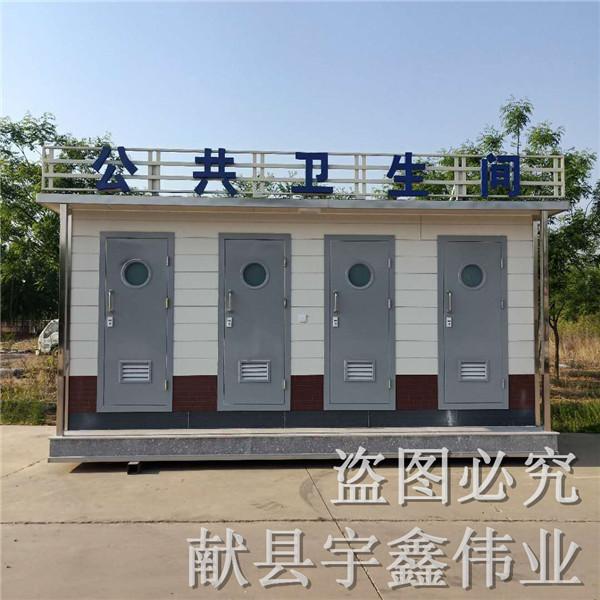 山東水沖移動廁所