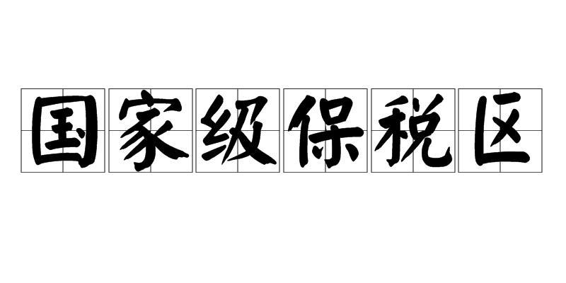 深圳机场保税区一日游操作