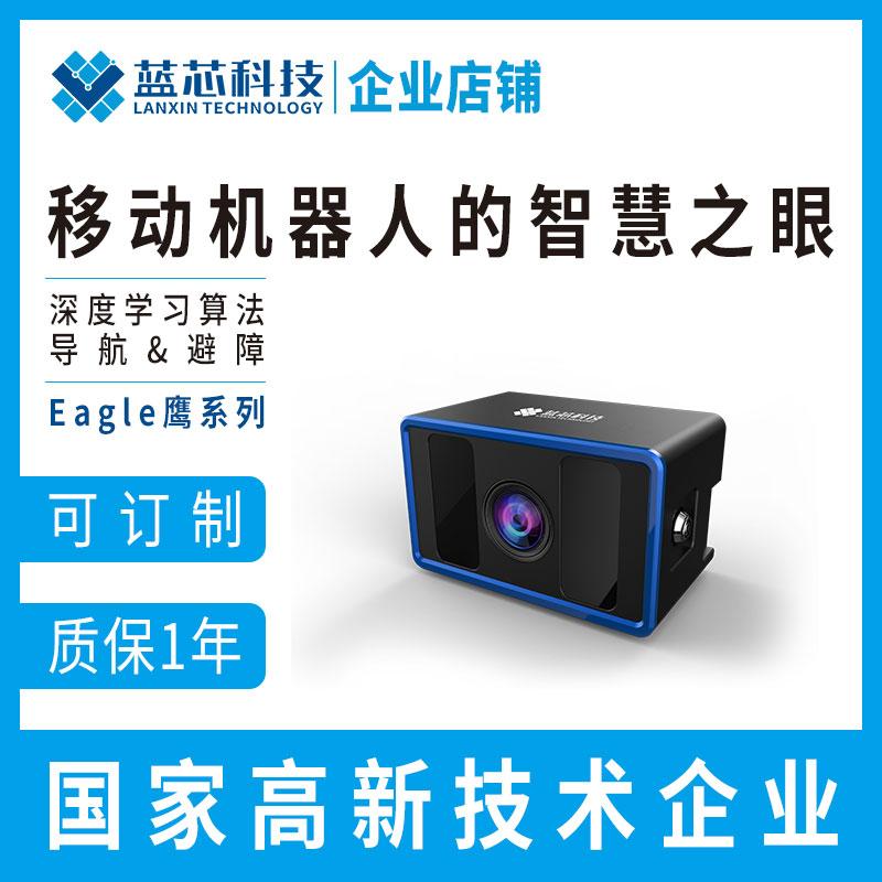 南京TOF相機廠家 深度視覺