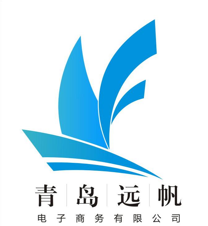 青島遠帆電子商務有限公司