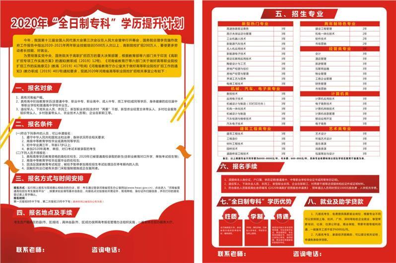 2020年禹州成人高考什么时间报名