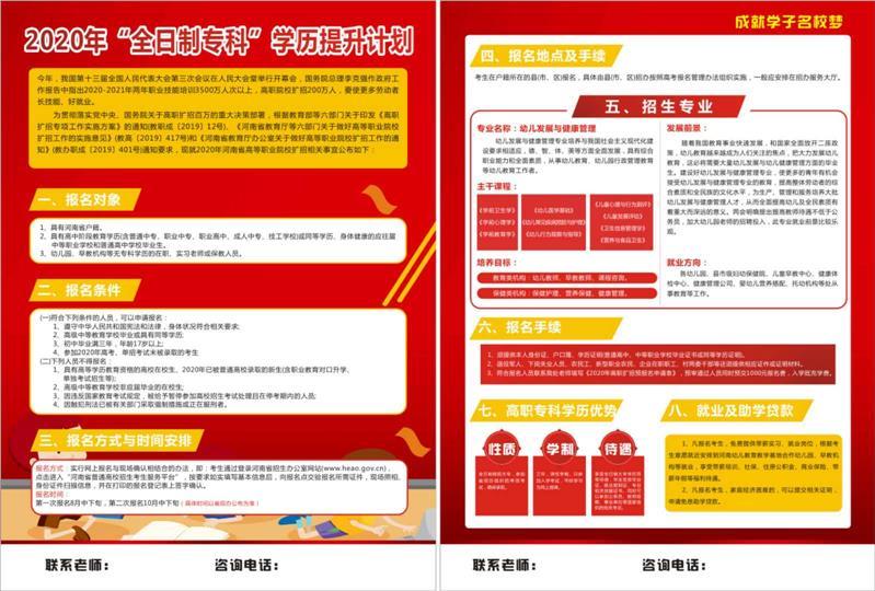 2020年清丰县成人高考考试科目