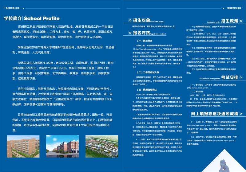 2020年渑池县成人高考考试内容