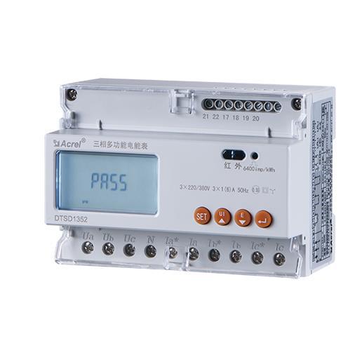 脈沖輸出電能表 儲能計量電表 體積小 精度高 可靠性好 安裝方便等優點