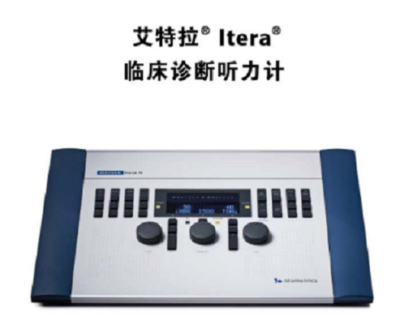 武威艾特拉 Itera临床诊断型听力计