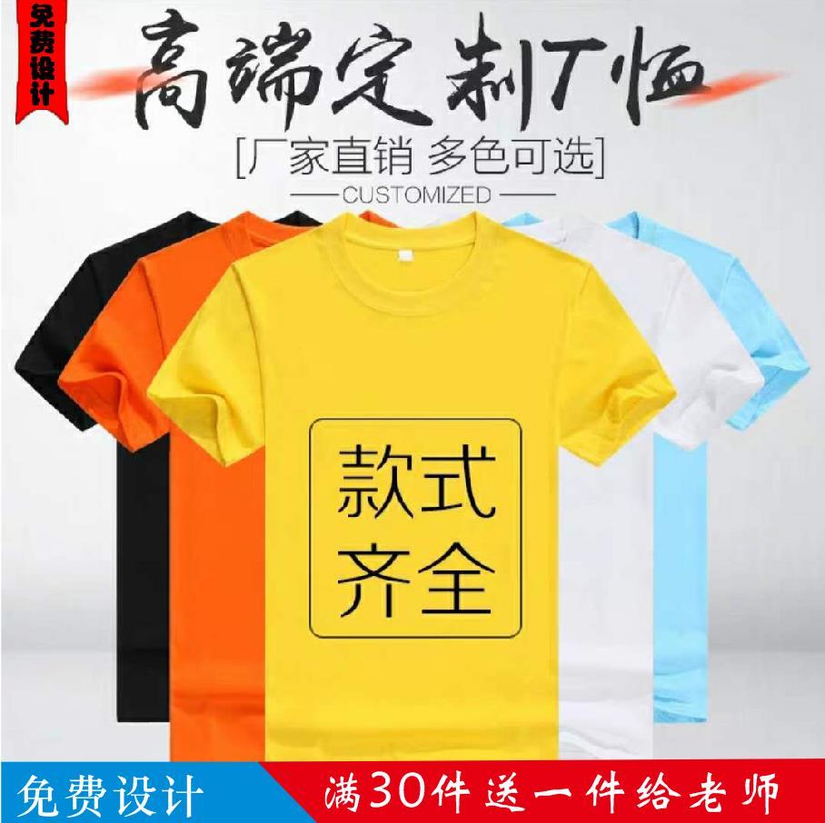 手绘文化衫 T恤 来样定制