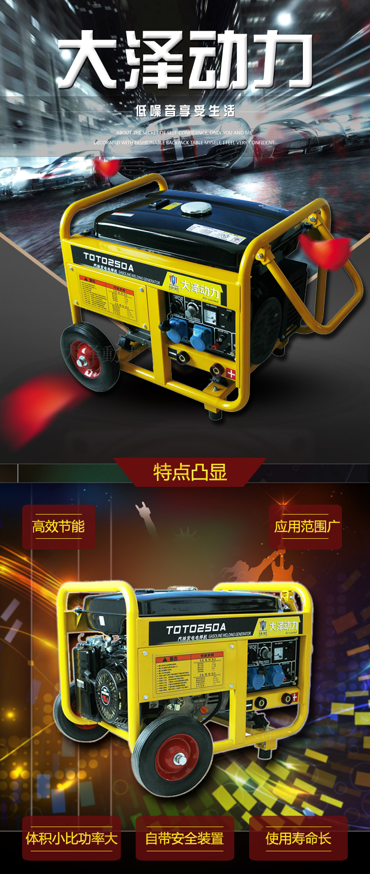 250A汽油焊机TOTO250A彩..