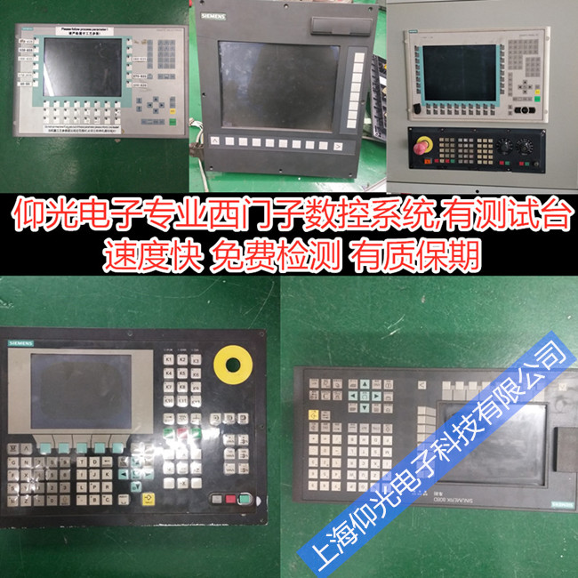 西門子802DSL數控系統維修中心,常見報警代碼021612 207841等故障修理