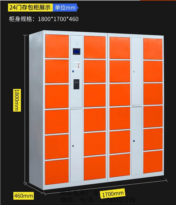北京全新智能儲物柜