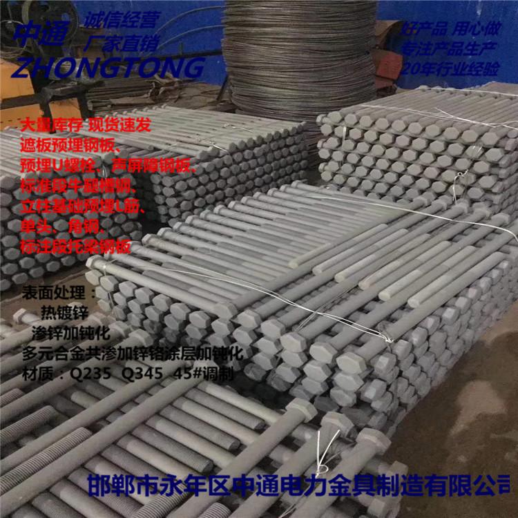 深圳渗锌接触网钢板拉线锚板电话