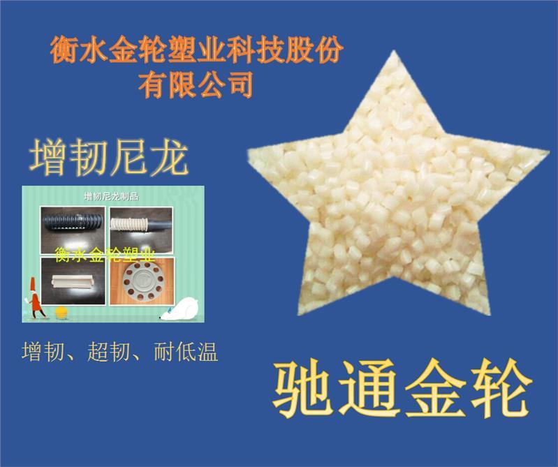 忻州自动喂料塞盘链条尼龙66料电话