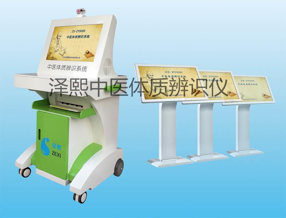 臺式中醫體質辨識儀ZX-ZY5000