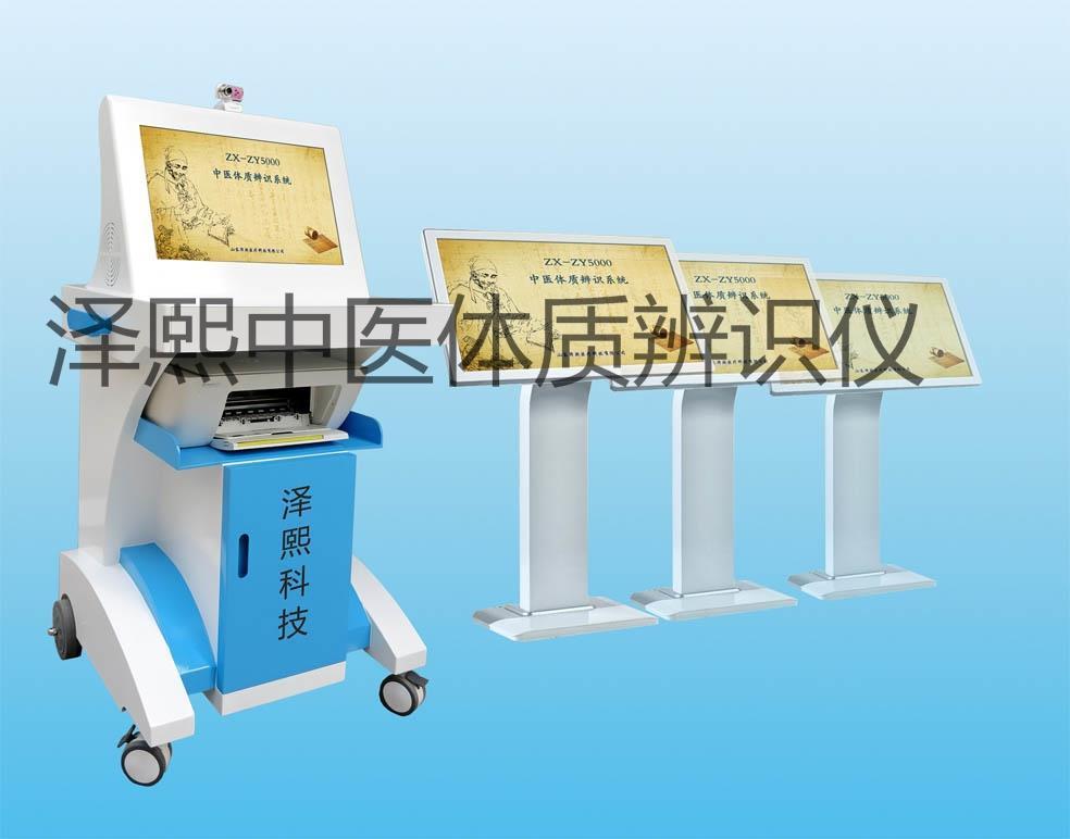 山東澤熙中醫體質辨識系統 廠家直銷價格合理