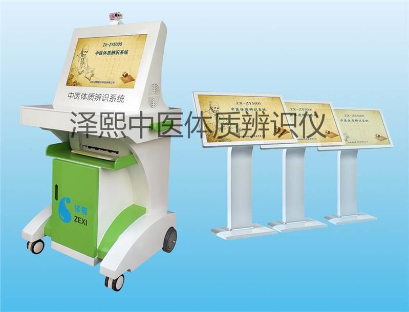 全新中医体质辨识仪