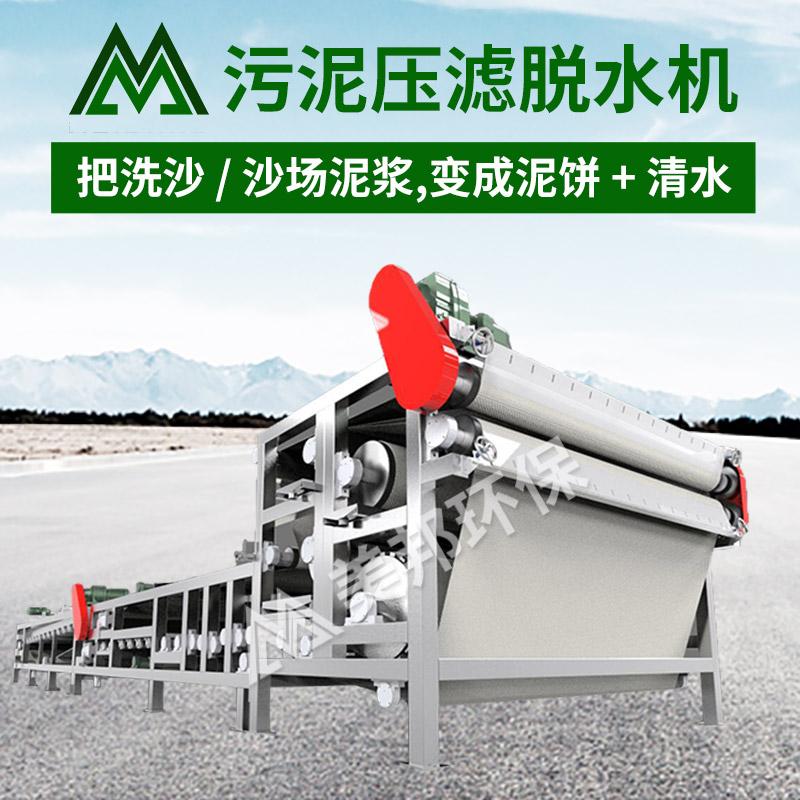 苏州洗沙泥浆压干机设备厂