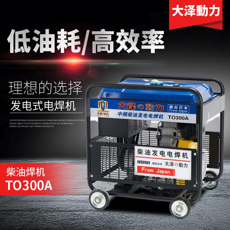 300A柴油焊机TO300A主图 ..