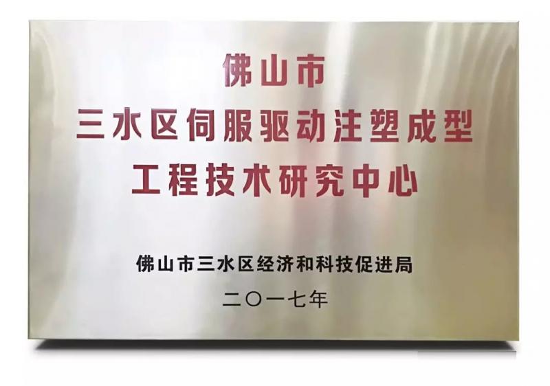 广东南海区工程技术研究中心