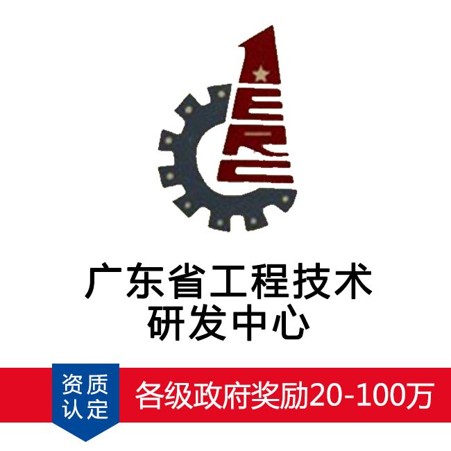 佛山禅城区工程技术研究中心报价