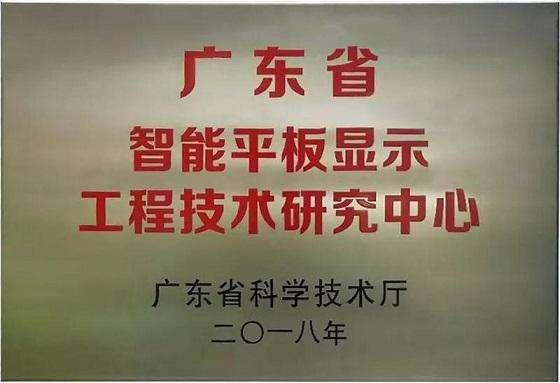 广东高明区工程技术研究中心奖励