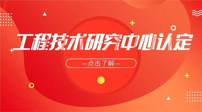 佛山禅城区工程技术研究中心管理办法