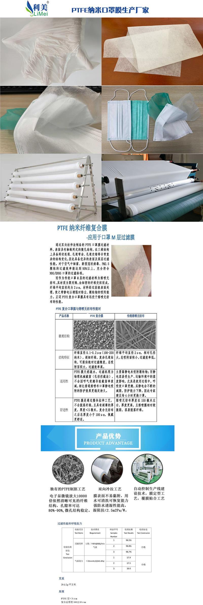 重慶PTFE口罩納米膜納米熔噴布