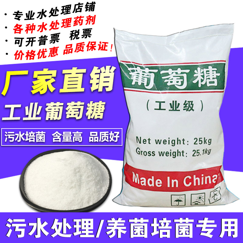 内江工业葡萄糖厂家 工业葡萄 专业厂家