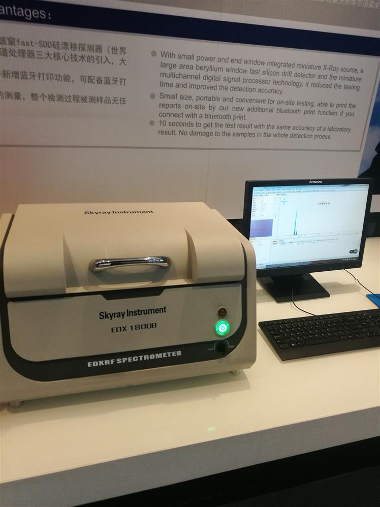 江蘇六項有害物質Rohs檢測儀 檢測儀器 特價供應