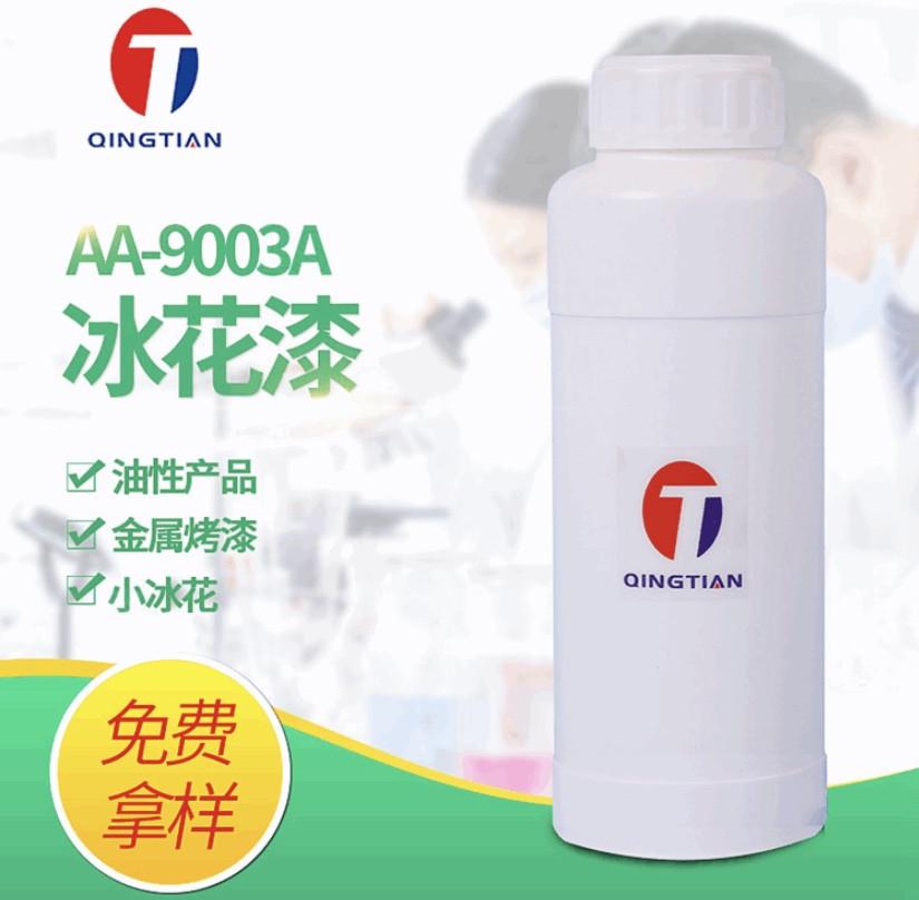 蘇州廠家供應華東地區冰花樹脂