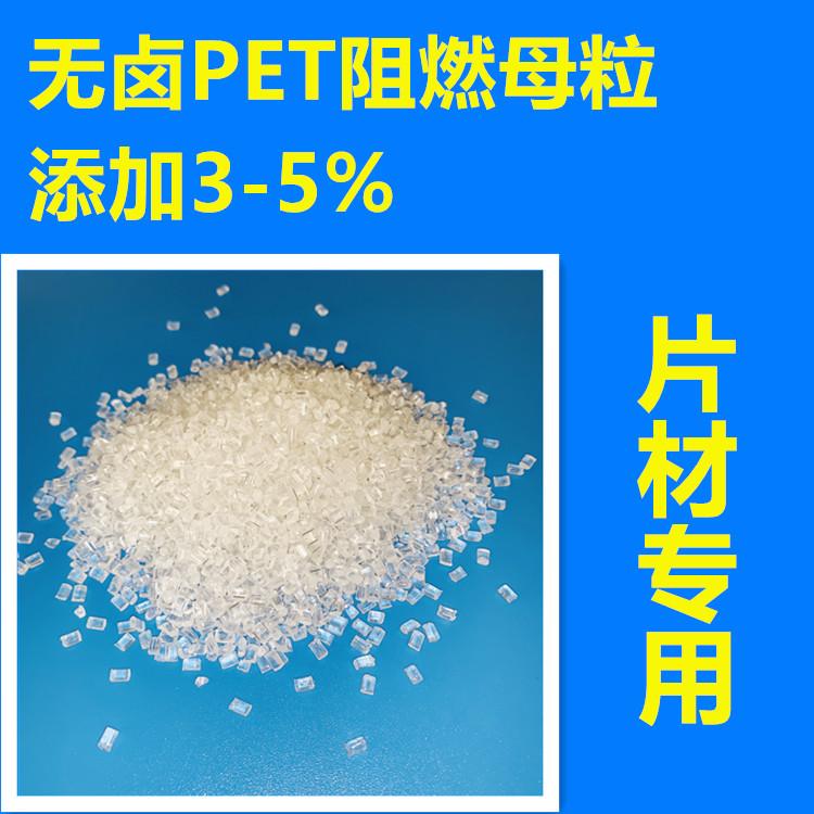 上海PET阻燃母粒规格
