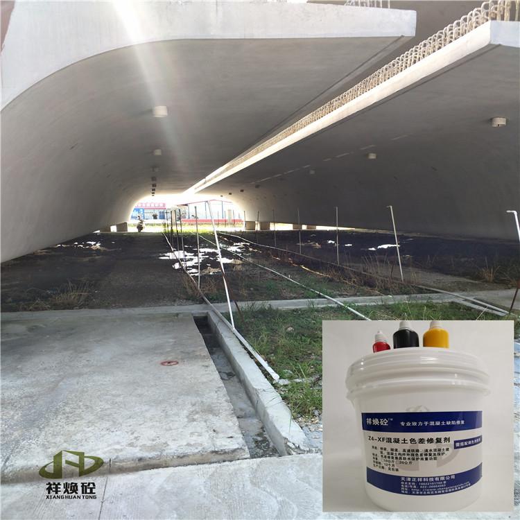台州混凝土外观缺陷混凝土色差调整剂
