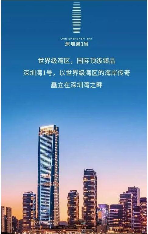 深圳灣一號寫字樓租賃