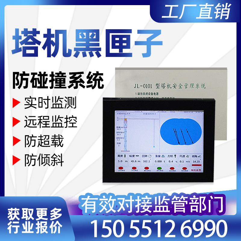 安慶集團管理智慧工地管理系統平臺報價