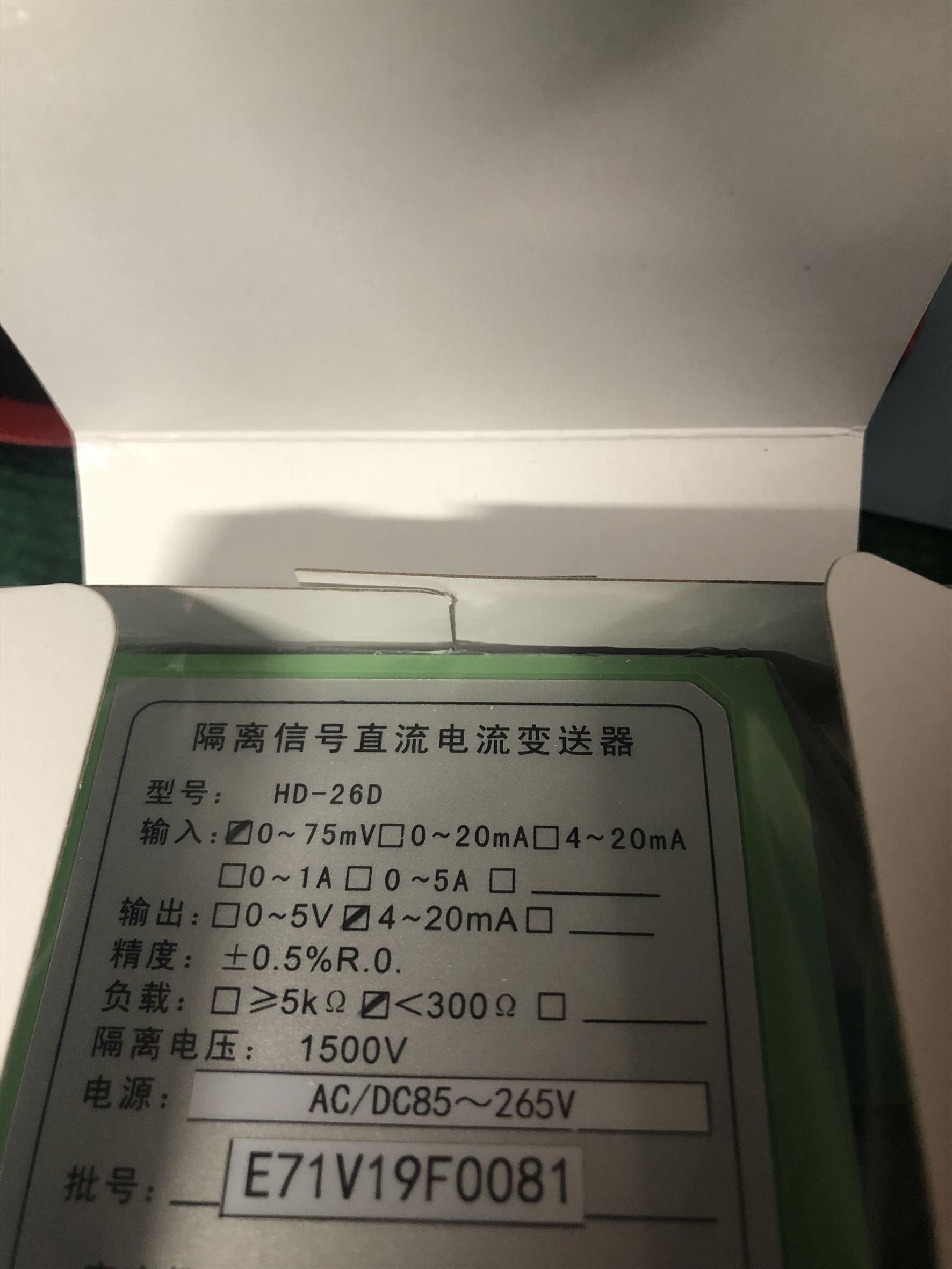 南京恒達HD-24D隔離信號溫度變送器 南京恒達溫度變送器HD-24D -20-100度