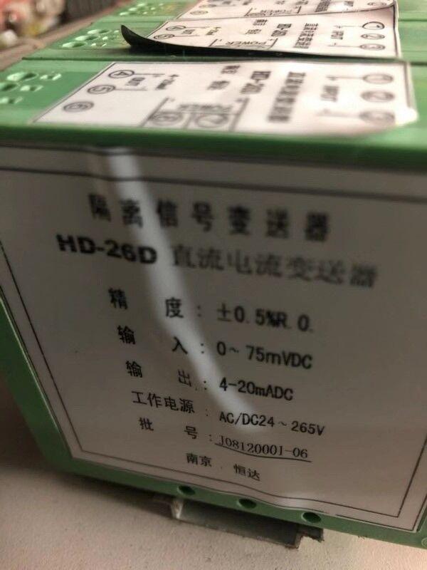 南京恒達HD-24D隔離信號溫度變送器