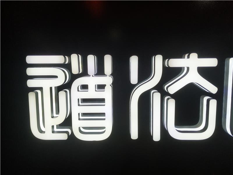 凉山发光字招牌