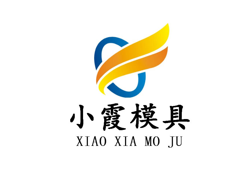 臺州市黃巖小霞模具有限公司