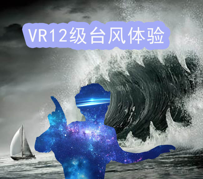 洛阳模拟台风馆厂