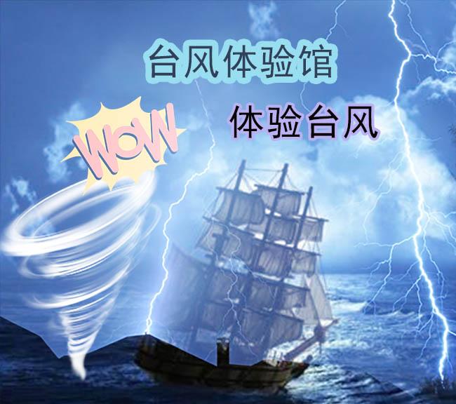 信阳台风体验馆
